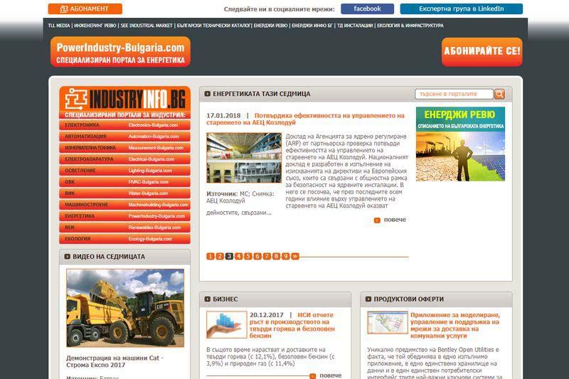 Най-четените новини и продуктови оферти в PowerIndustry-Bulgaria.com през 2017 г.