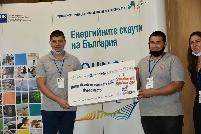 АББ България - клон Петрич спечели награда за енергийна ефективност на Young Energy Europe